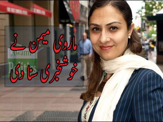 Marvi Memon makes FATA people happy